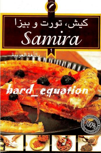 تحميل كتاب 30 وصفة في كيفية إعداد (كيش، بيتزا، تورتات) 040f6fcffd9c027cef6d