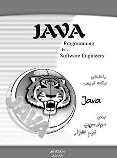 برنامه نويسي جاوا براي مهندسين نرم افزار