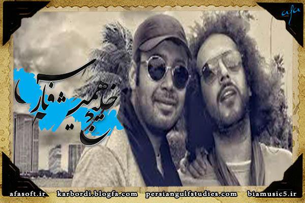 خلیج ایرانی - تک آهنگ - سینا حجازی - محسن چاووشی