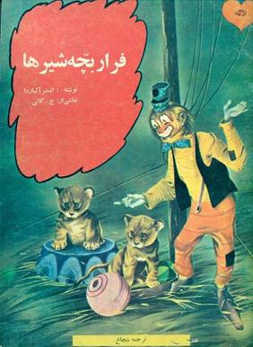 کتابها , داستانها , نوار قصه ها و مجلات دوران کودکی(مصور - کاست  و ...) - صفحة 6 3713c56a5217d15d68adeff70558b0ea53fefb9910549d3afe6a901da8b6ea5c4g