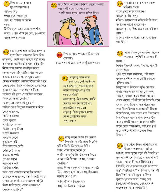 ... Pictures bengali jokes bengali quotes comedy bangladeshi funny picture