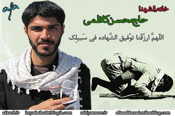هم آوائی زائران - محسن کاظمی