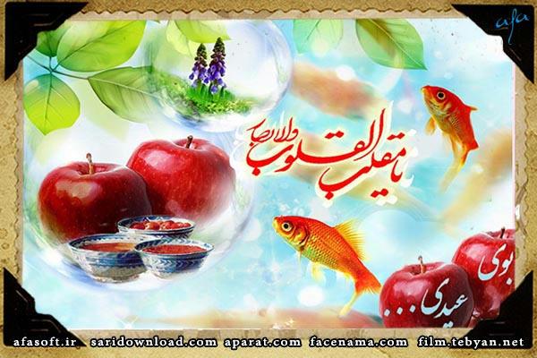 بوی عیدی - فرهاد مهراد