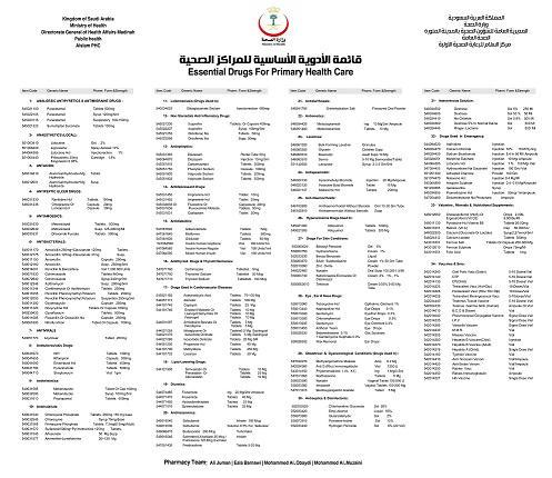 قائمة الأدوية الأساسية للمراكز الصحية bf1909f5f1636ffba69be0392f6af31f4a5d585b871d93e0ca2ab9b77d2bee0b6g.jpg