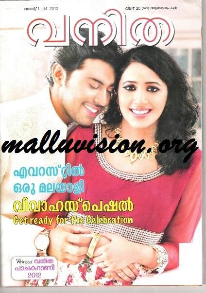 Vanitha Magazine New Picture