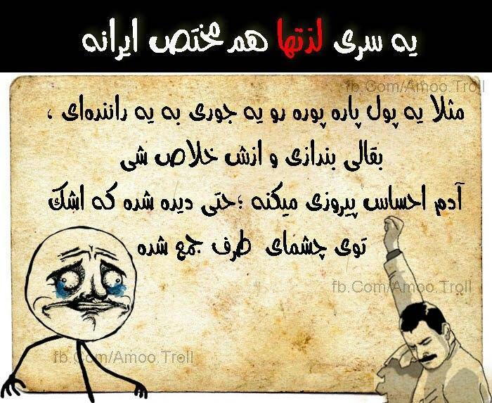 لذت ایرانی!!!!