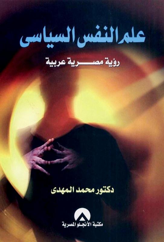 علم النفس السياسي  رؤية مصرية عربية د محمد المهدي  Ce3b7094feb500751db358b10e851a0e26641c4335776b8705fd95c6889f0dfb7g