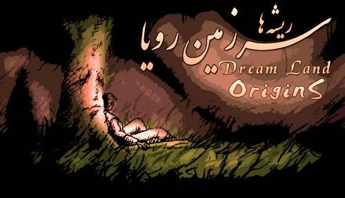 سرزمین رویا