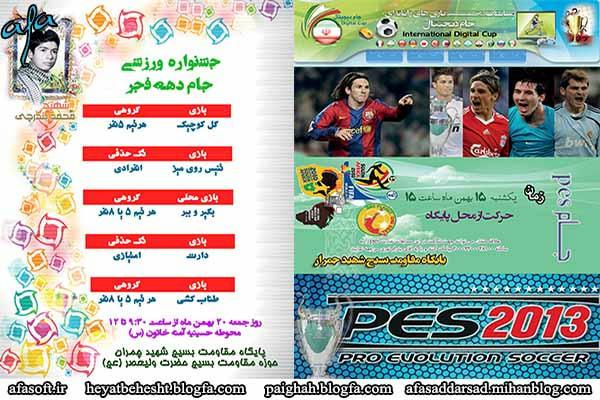 کلیپ جشنواره ورزشی - پایگاه شهید چمران