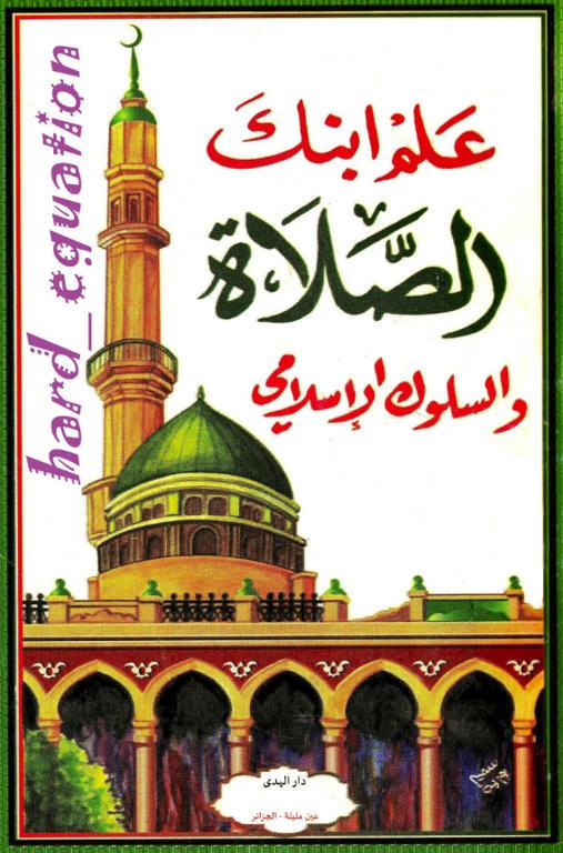 كتاب : علم ابنك الصلاة و السلوك الاسلامي  F9d7ba7dd65c6a7772e450e855ebf4babb7ff94e37c551de262863647b89b1c46g