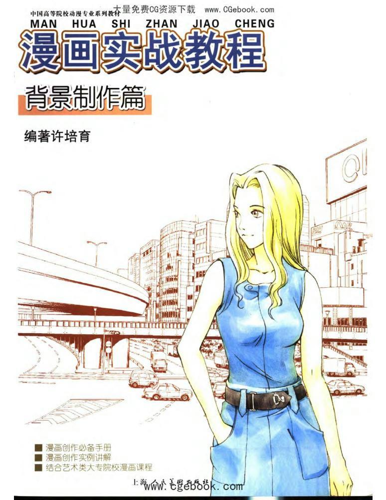 Cómo Dibujar Manga Ytuv3k6nyy87776fg