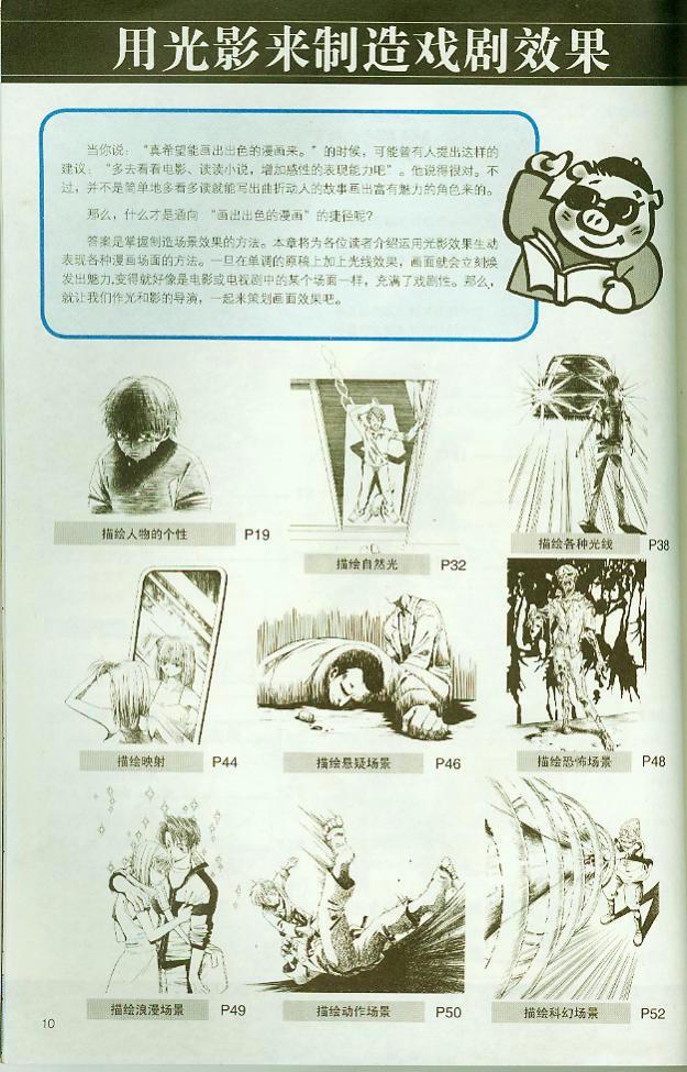 Cómo Dibujar Manga Gduy1adyul72hw7fg