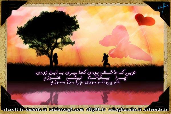 مثه پاییزی و میری - تک آهنگ - شهاب رمضان