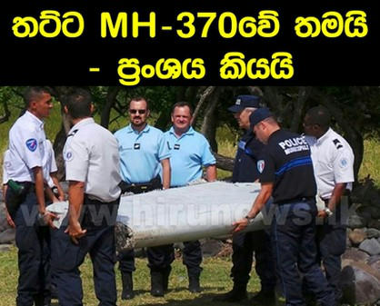 MH-370 is that bald - France says