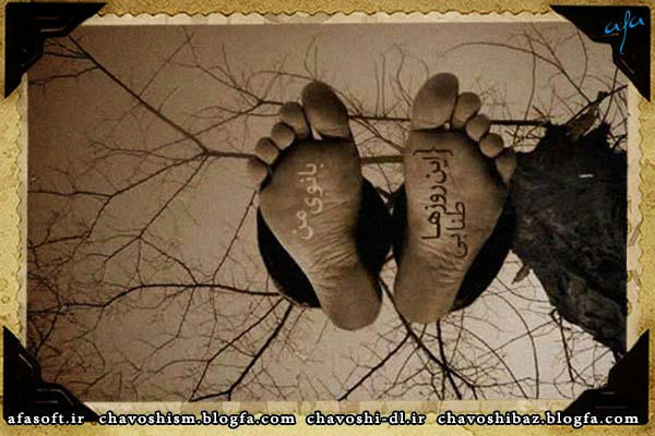 بانوی من - خودکشی ممنوع - محسن چاووشی