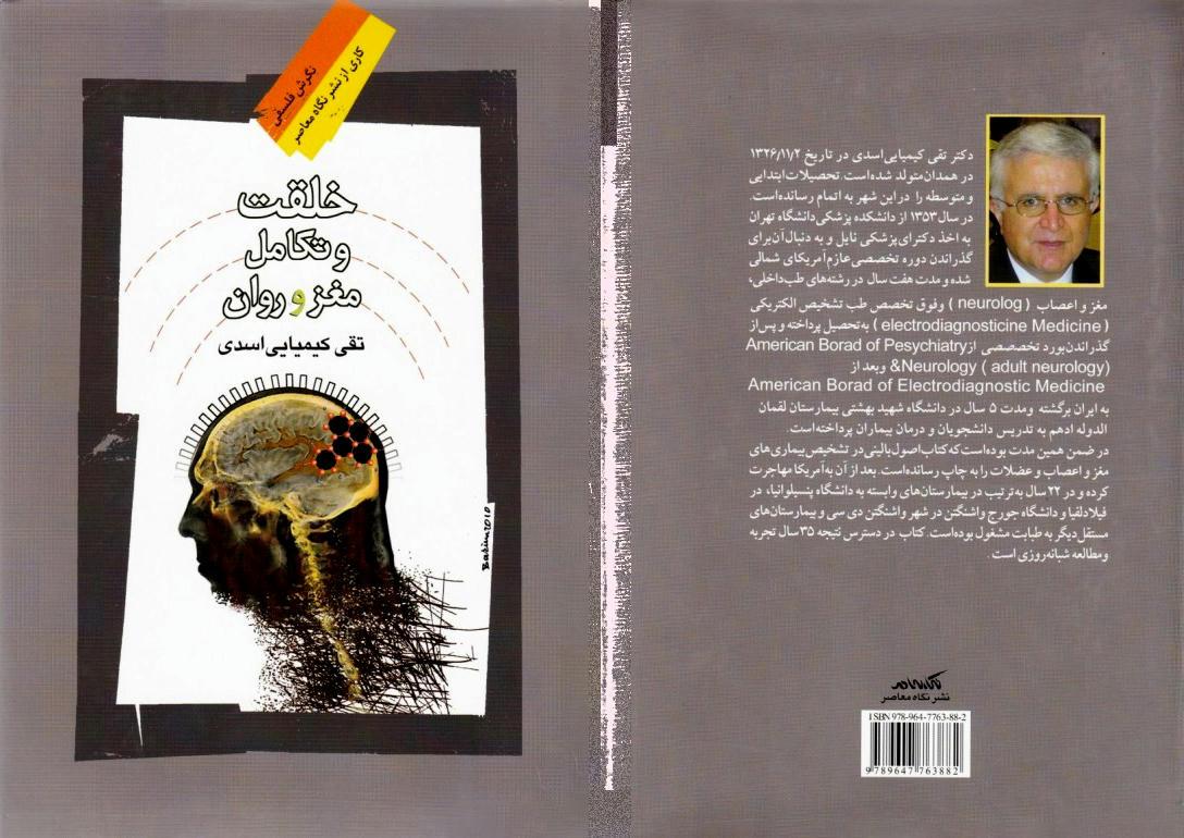 کتاب خلقت و تکامل مغز و روان اثر دکتر تقی کیمیایی اسدی