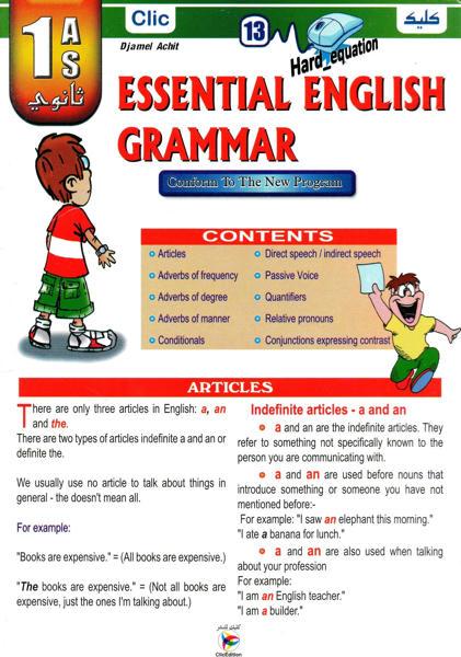 ������� �������� ���� ���������� <<< Essential English Grammar