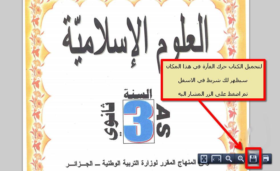 كتاب خارجي في العلوم الإسلامية للأستاذ جمال مرسلي Cld2500fxmcugxbfg
