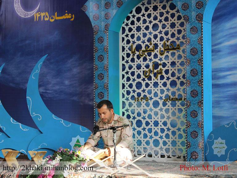دو خاکی - محفل انس با قرآن در شهرستان خداآفرین