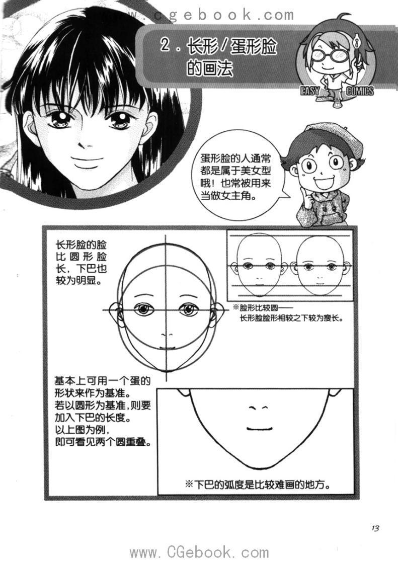 Cómo Dibujar Manga Tc3burvwrsg88bhfg