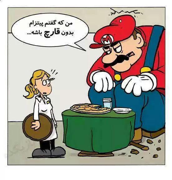 ماریو و پیتزا بدون قارچ!