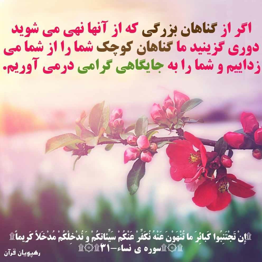 Image result for ان تجتنبوا كبائر ما تنهون