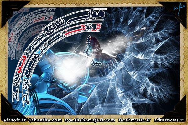 هوایی شدی - حباب - محسن یگانه
