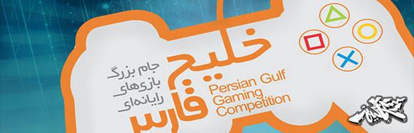جام خلیج فارس به فینال میرسد