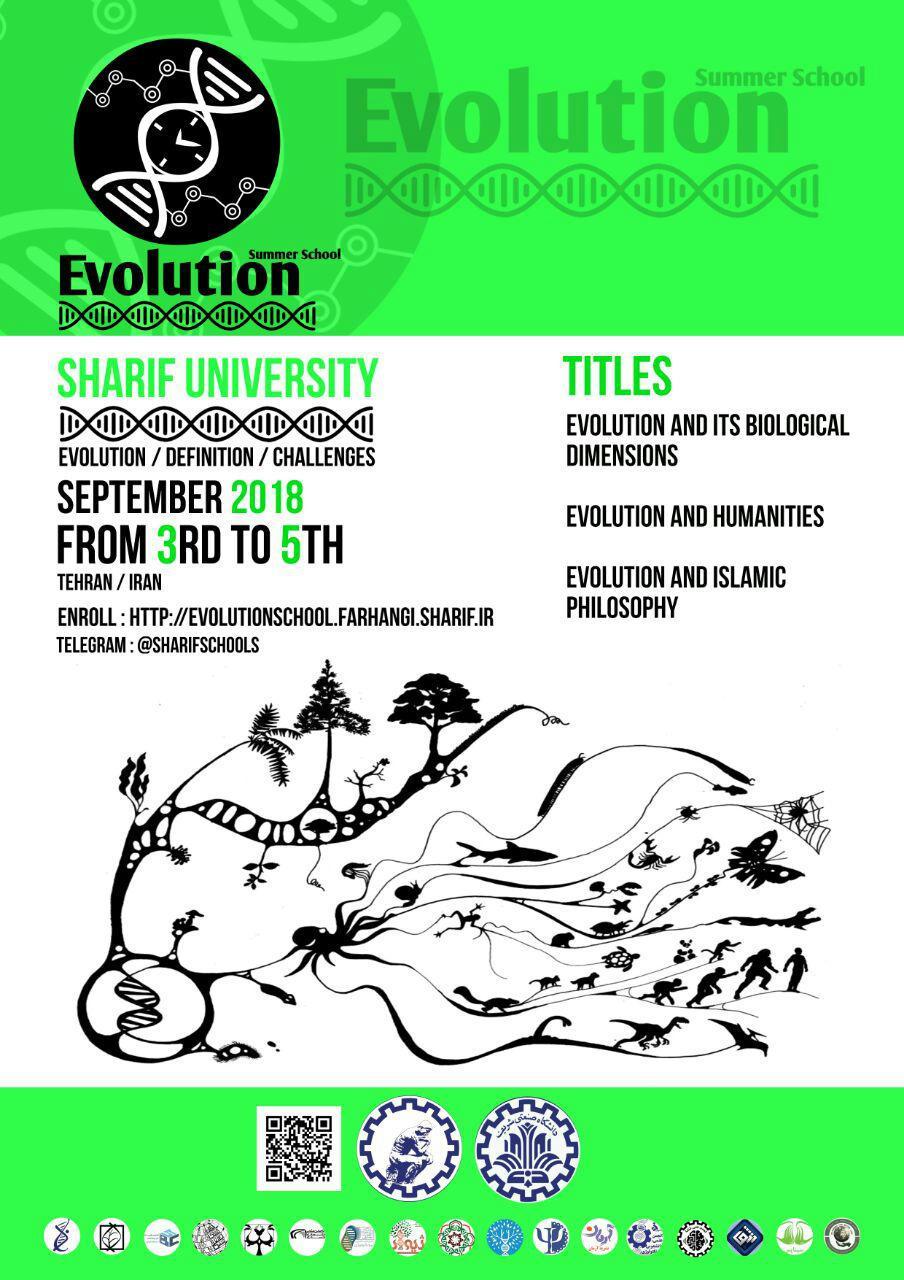پوستر مدرسه تابستانی تکامل دانشگاه صنعتی شریف
