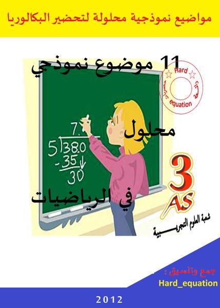 حوليات وزارية في الرياضيات لشعبة العلوم التجريبية o7jvgjpltjd7y425g.jp