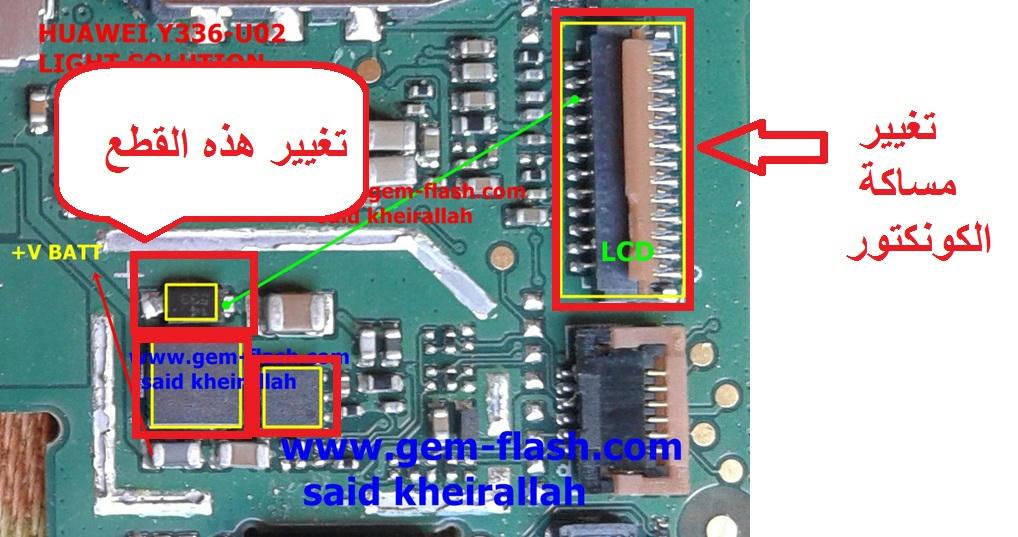 شاشة سوداء هاتف هواوي y336-u02