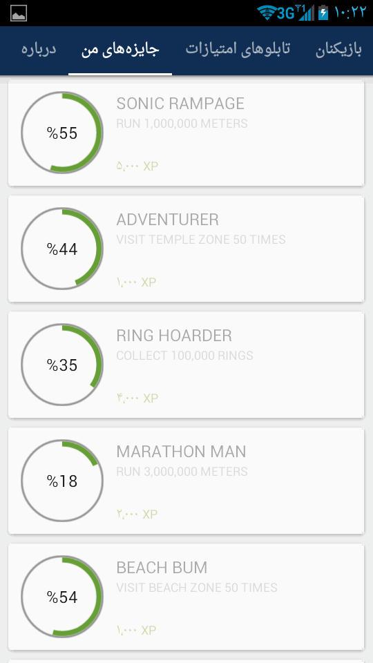 Google Play Games6