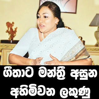 Geetha�s Parliamentary membership to be annulled