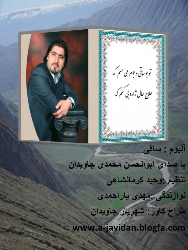 saghi 2015 abolhassan javidan