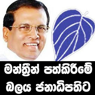 SLFP empowers President to decide on Ministers, posts