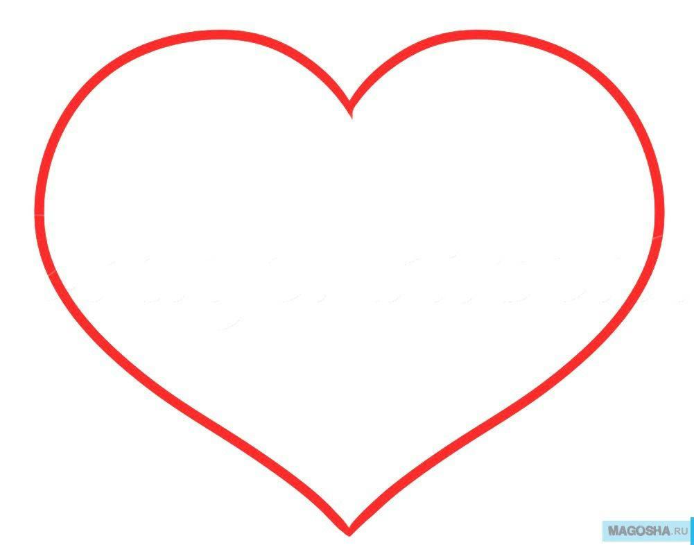 Рисуем сердце своими руками