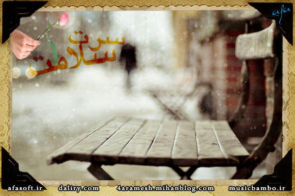 سرت سلامت - دیگه مشکی نمی پوشم - رضا صادقی