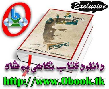 دانلود کتاب نگاهی به شاه نوشته دکتر عباس میلانی (Exclusive)