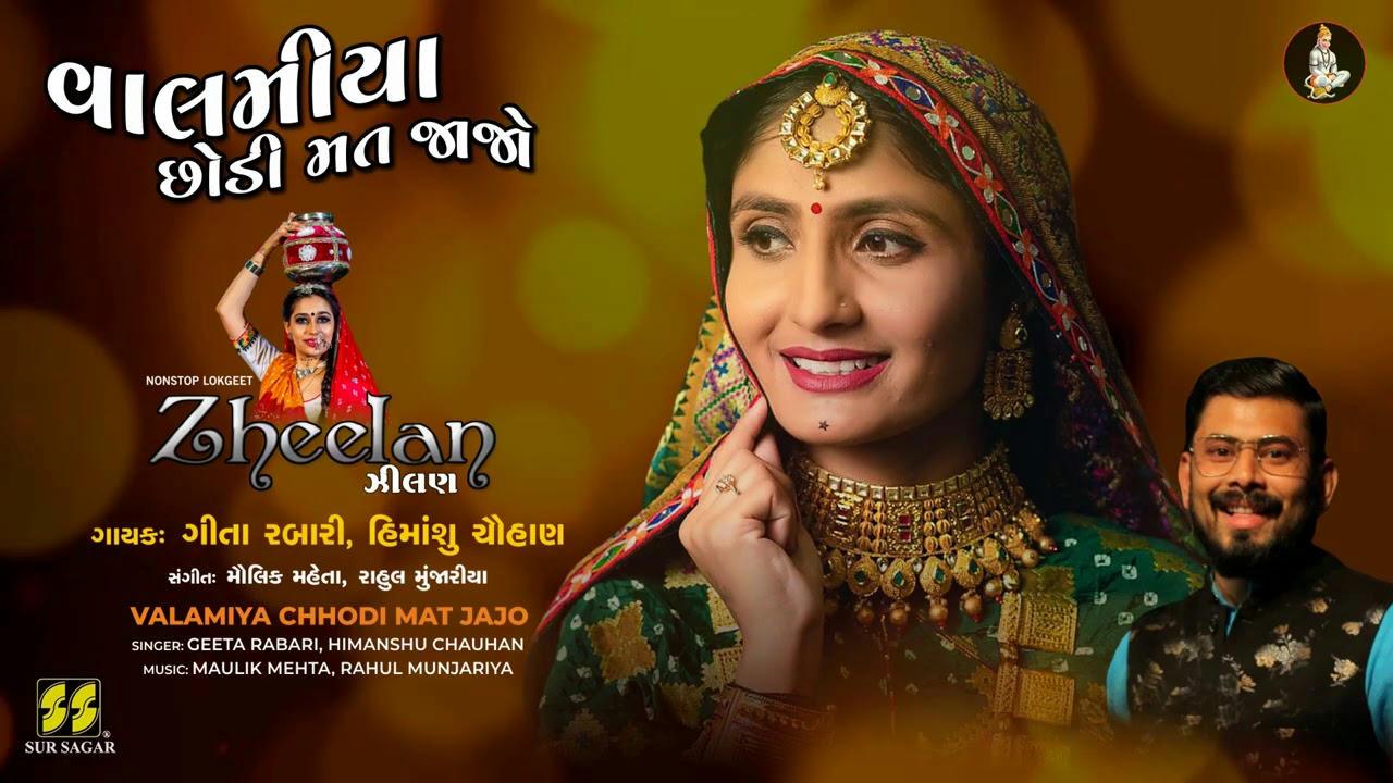 Geeta Rabari New Raas Garba Song Gopal Maro Paraniye Full Screen Whatsapp Status