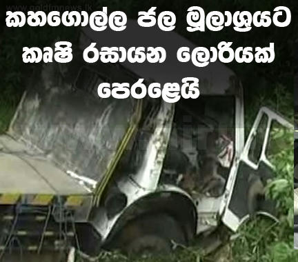 Kahagolla water source Chased chemicals lorry