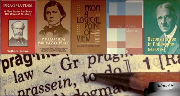 معرفی کتاب های: نوشتههای فلسفی (چارلز سندرس پرس)، پراگماتیسم (ویلیام جیمز)، بازسازی در فلسفه (جان دیویی)، از نظرگاه منطقی (کواین)، حقیقت، سیاست و اخلاق (شریل میساک)