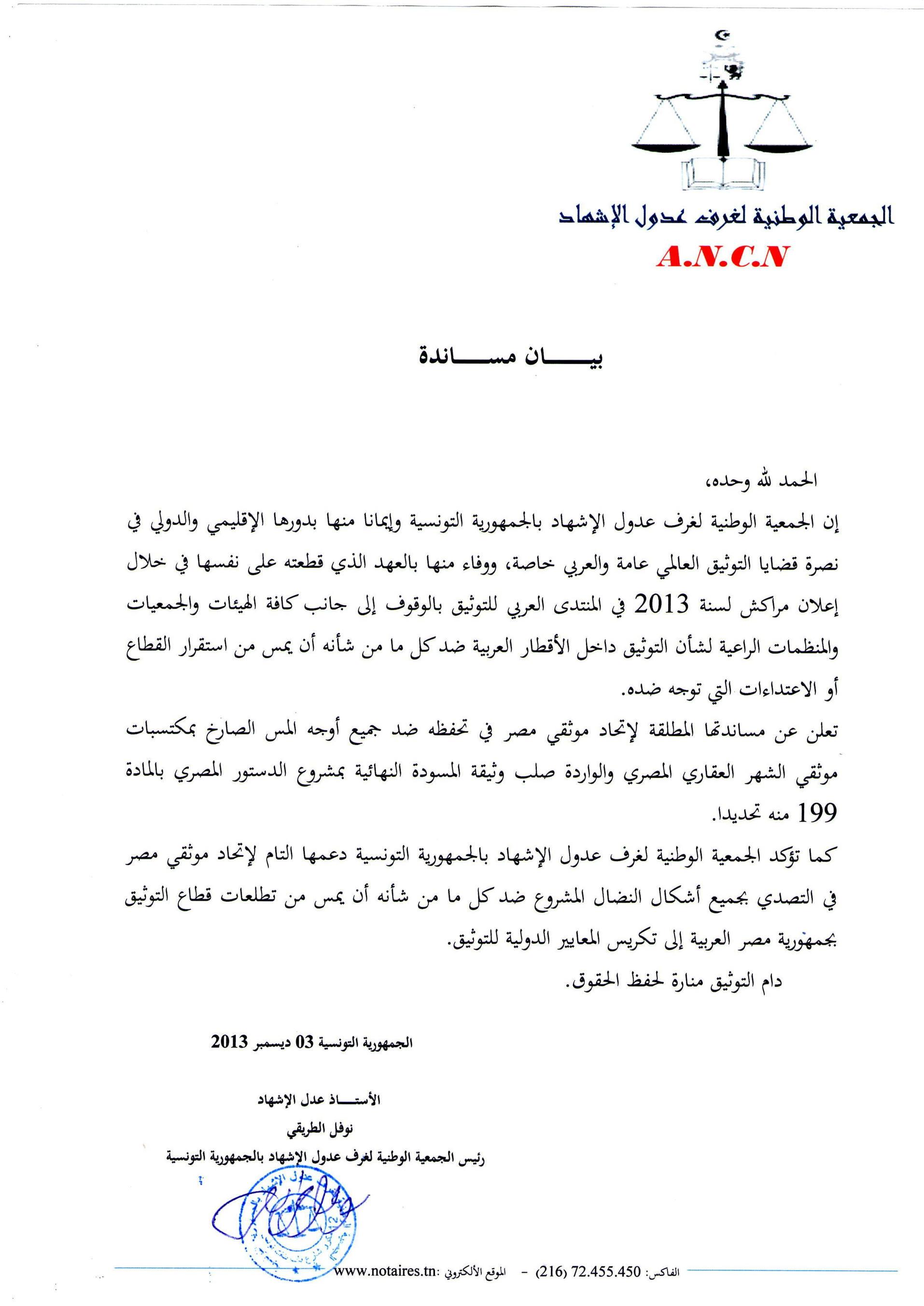 بيان مساندة من اشقائنا باجمهورية التونسية
