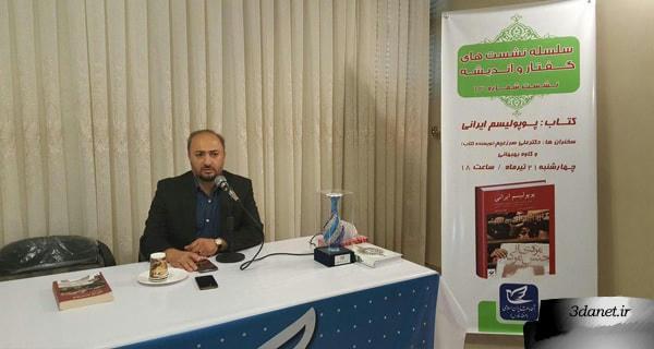 سخنرانی علی سرزعیم در معرفی کتاب پوپولیسم ایرانی