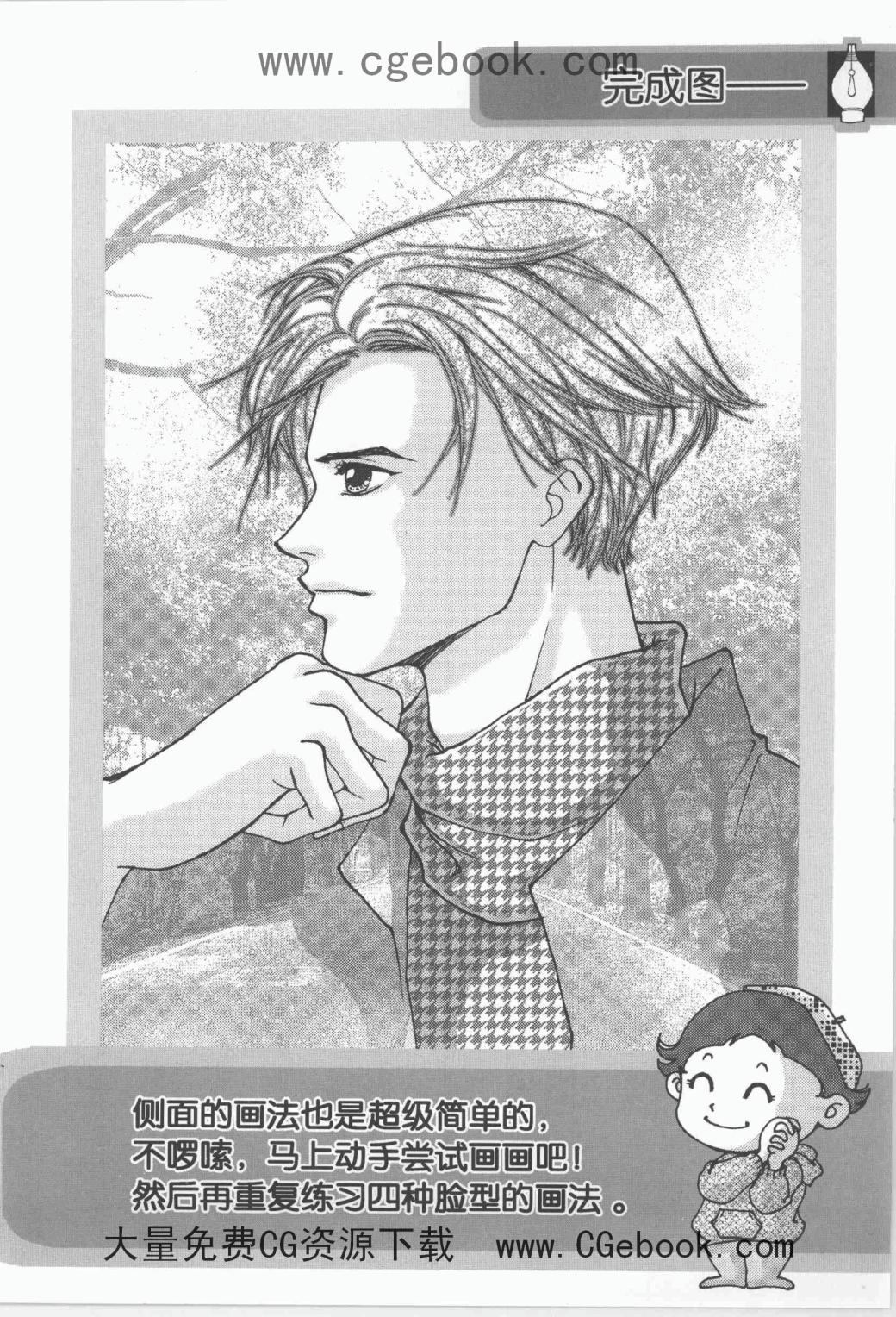 Cómo Dibujar Manga 6altnw0ri4475xnfg