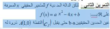 ممكن توجيه لحل هذا التمرين ! O23x8h2fvdknra7fg