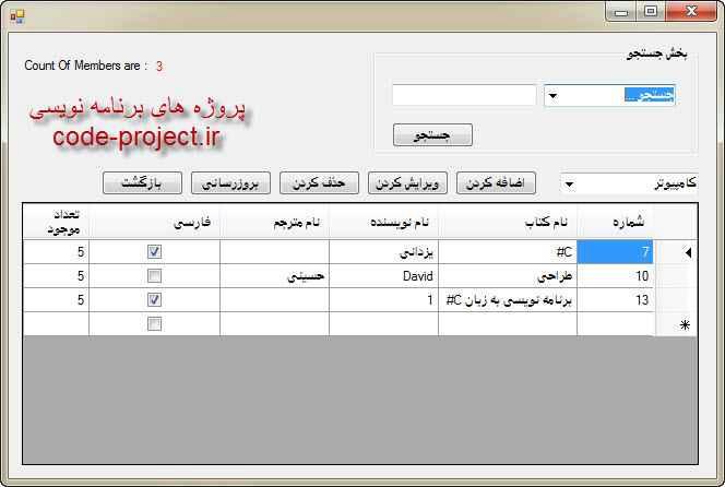 پروژه مدیریت کتابخانه به زبان C#