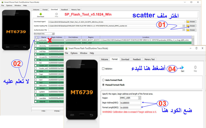 البديل لبرنامج SP Flash Tool