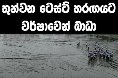 Rain Obstacles third Test match