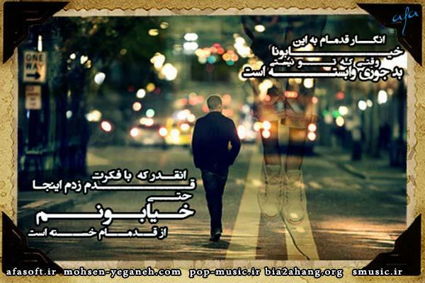 خیابونا - محسن یگانه