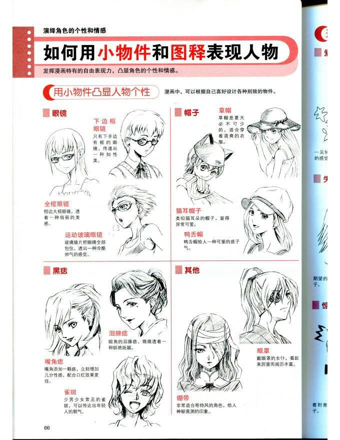 Cómo Dibujar Manga 6prlha6pc1n18iffg